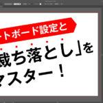 イラストレーターのアートボードと裁ち落とし設定【印刷用】