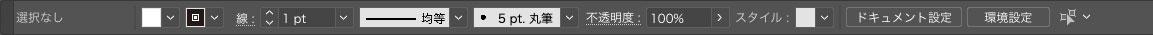 イラストレーターコントロールパネルの表示方法