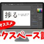 イラストレーターおすすめの捗るワークスペース設定で作業効率UP!