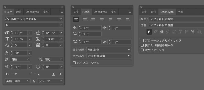 イラストレーターフォントパネル・段落パネル・OpenTypeパネル