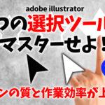 illustrator「選択ツール」と「ダイレクト選択ツール」の使い方や違いを解説