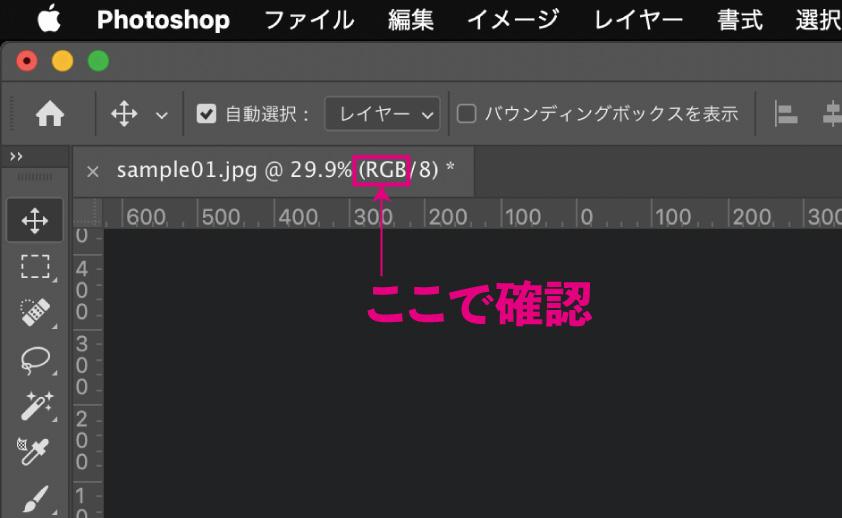 photoshopでrgbをcmykに変換する方法