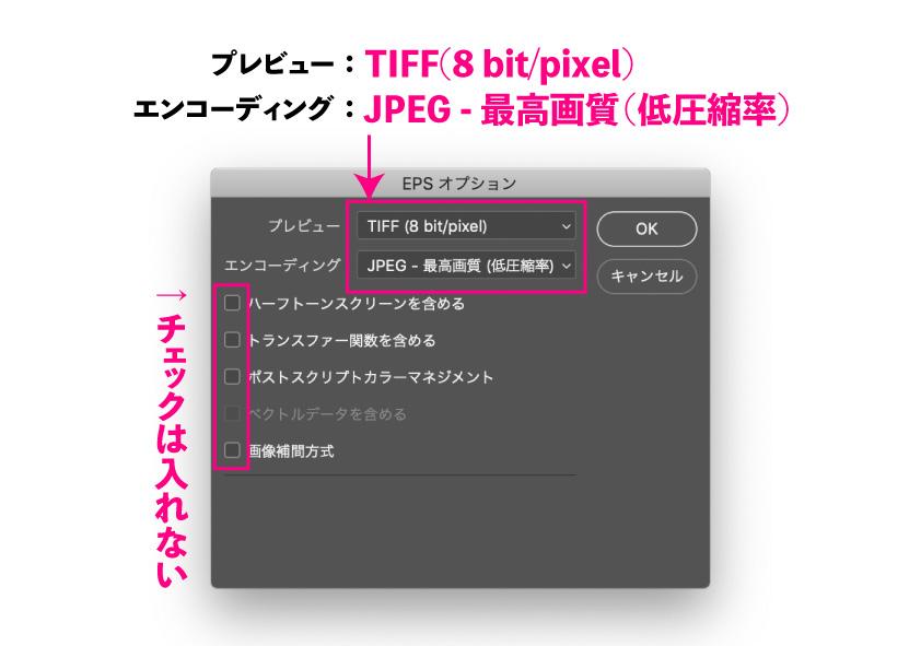 photoshopで画像をeps形式で保存する方法