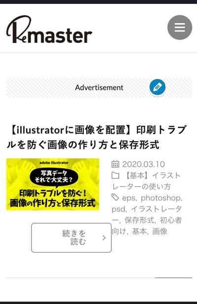 LION BLOGの記事ビューレイアウト設定をレスポンシブにカスタマイズ スマホ画面