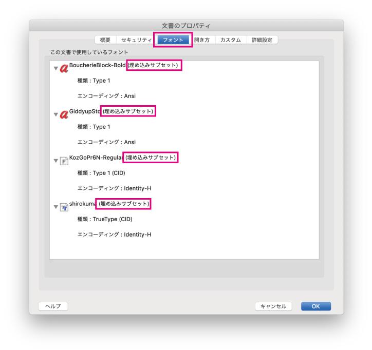 PDF/X-1aフォントの埋め込みを確認する方法