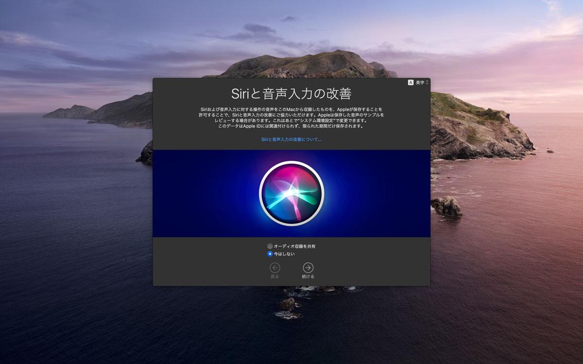 macOS Catalina 10.15.4にアップデートしました!