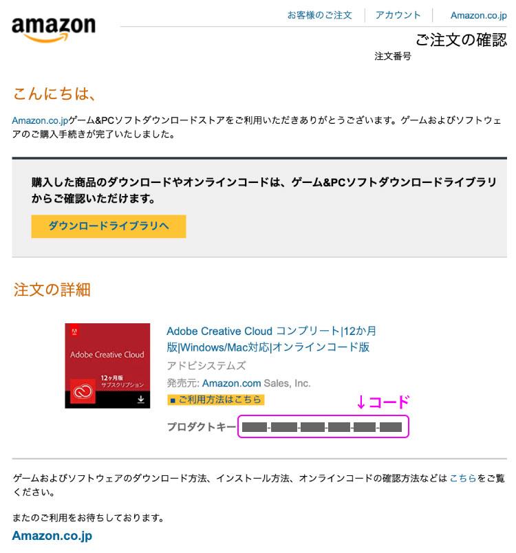 amazonでadobeccオンライン版を購入