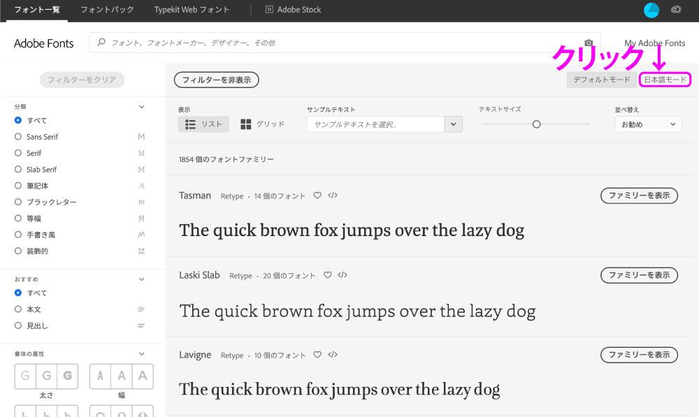 Adobe Fontsのインストール方法