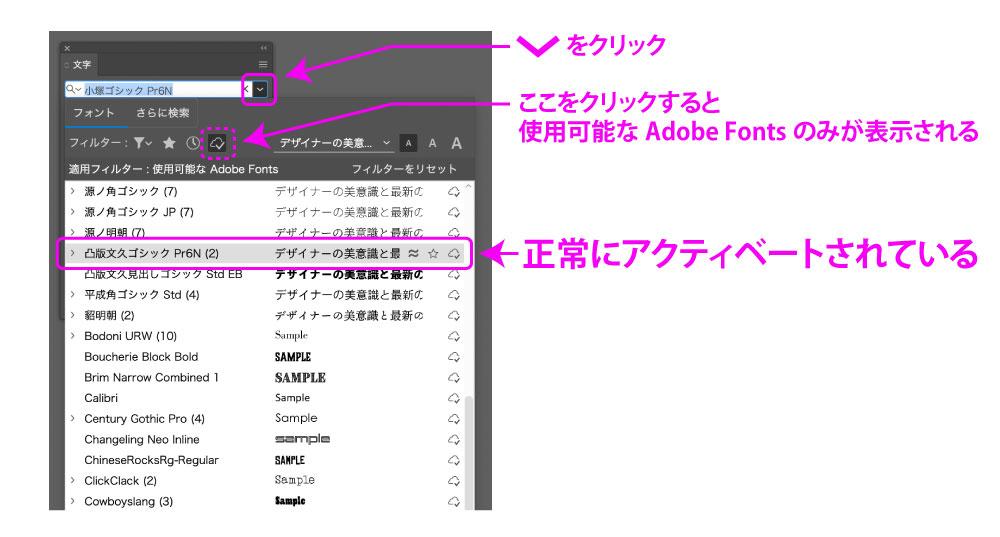 Adobe Fontsをイラストレーターで使用する