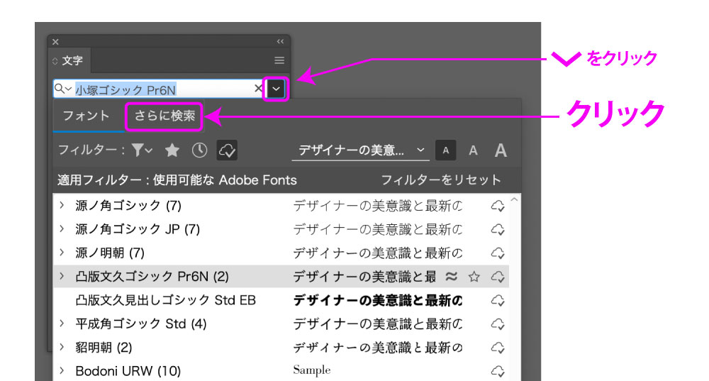 イラストレーターで簡単にAdobe Fontsをアクティベートする方法