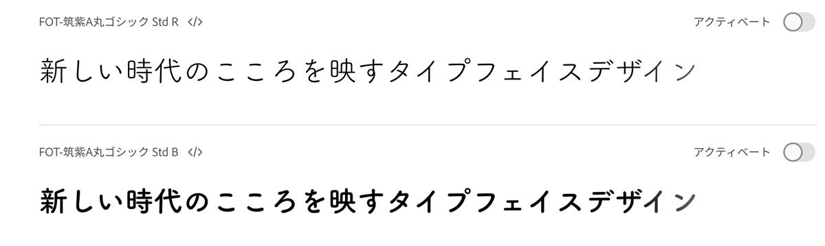 FOT-筑紫A丸ゴシック Std