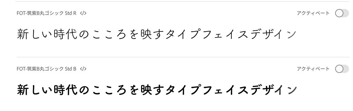 FOT-筑紫B丸ゴシック Std