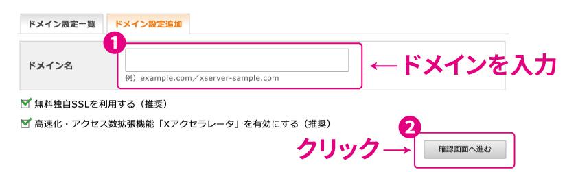 xserverドメインの追加