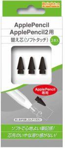 ブライトンネットのapple pencil 用ペン先
