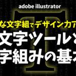 illustrator「文字ツール」の使い方とデザイン現場で使う文字組の基本