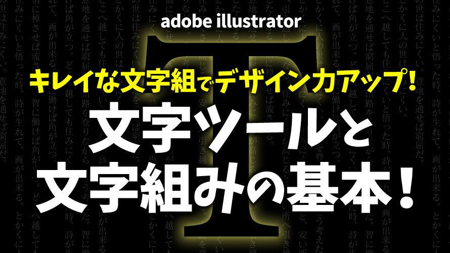 イラストレーター文字ツールと 文字組みの基本!キレイな文字組でデザイン力アップ!