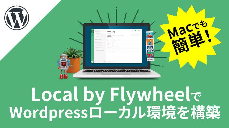 【Local by Flywheelの使い方】WordPressローカル環境を構築する簡単な方法【Mac対応】
