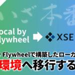 Local by Flywheelで構築したローカル環境をXserverの本番環境へ移行する方法