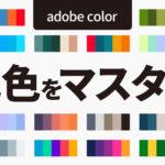 Adobe Colorで最新トレンドの配色を学ぶ!デザインの色使いに迷ったらコレ!