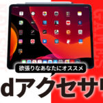 【iPad】ゲームもデザインもやりたい人のためのおすすめアクセサリー