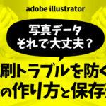 【illustratorに画像を配置】印刷トラブルを防ぐ画像の作り方と保存形式