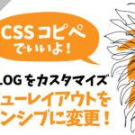 【CSSコピペでOK】LION BLOGの記事ビューレイアウトをレスポンシブにカスタマイズ