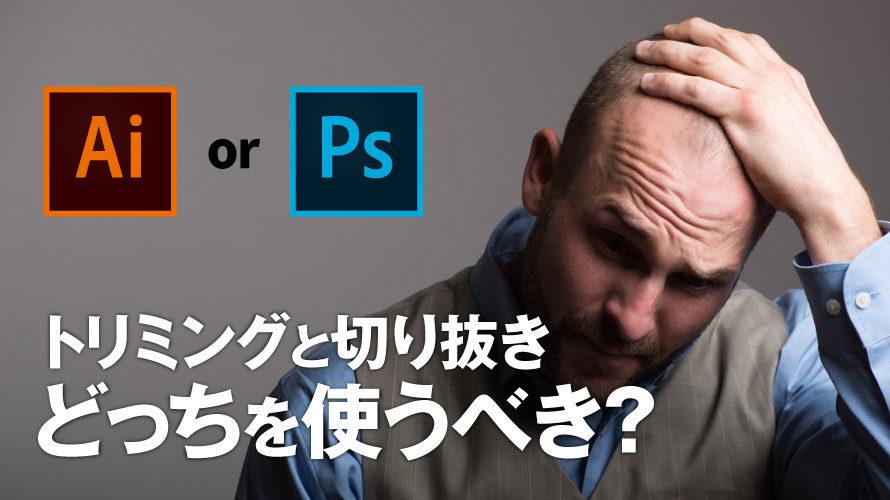 画像のトリミング・切り抜きはIllustratorとPhotoshopどっち?【印刷データ制作の場合】