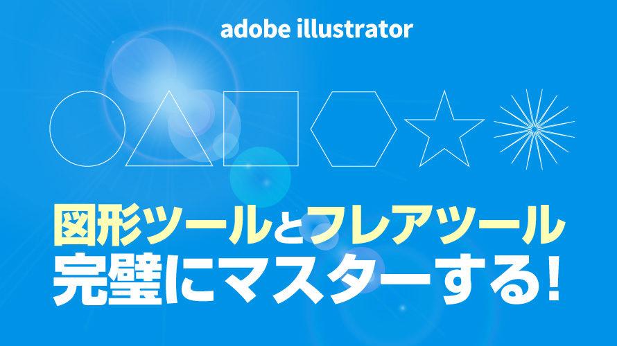 illustrator長方形ツールやスターツール・フレアツールなどの使い方を動画で解説