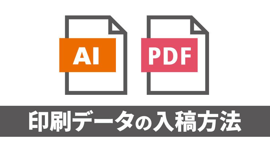illustratorで制作したデータを印刷会社へ入稿する方法をまとめました!