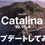 macOS Catalina 10.15.4にアップデートしてみた!そろそろ安定?