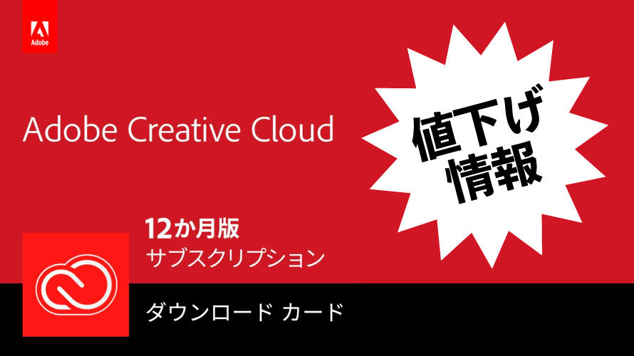 adobe creative cloud を安く買う方法