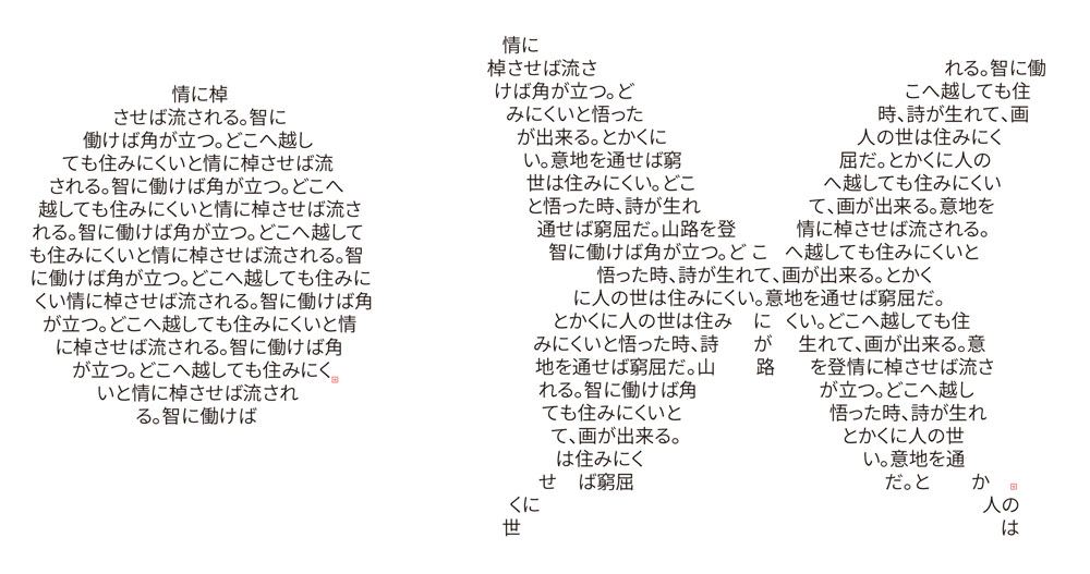 イラストレーターエリア内文字ツール