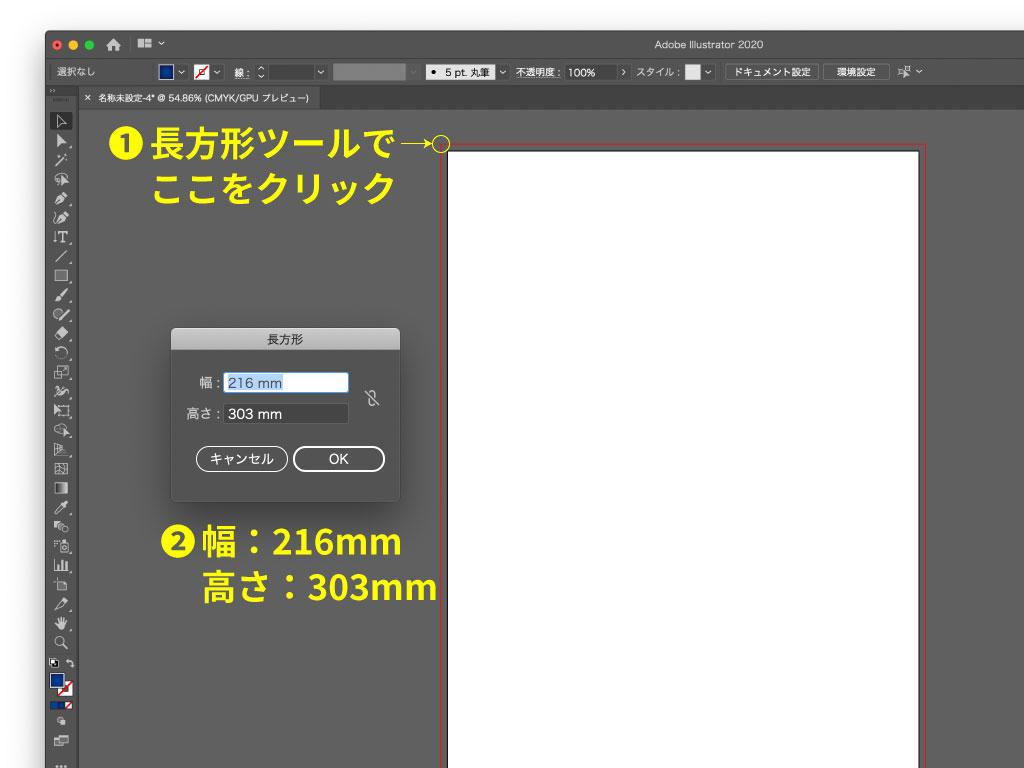 イラストレーター で長方形を作る
