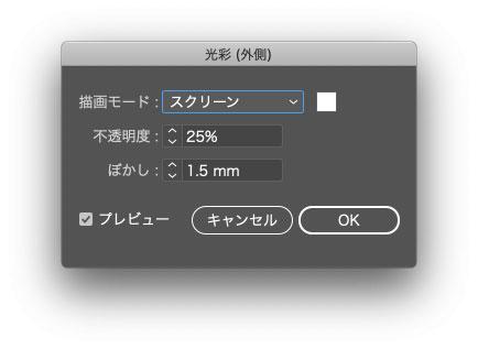 イラストレーター光彩(外側)の設定