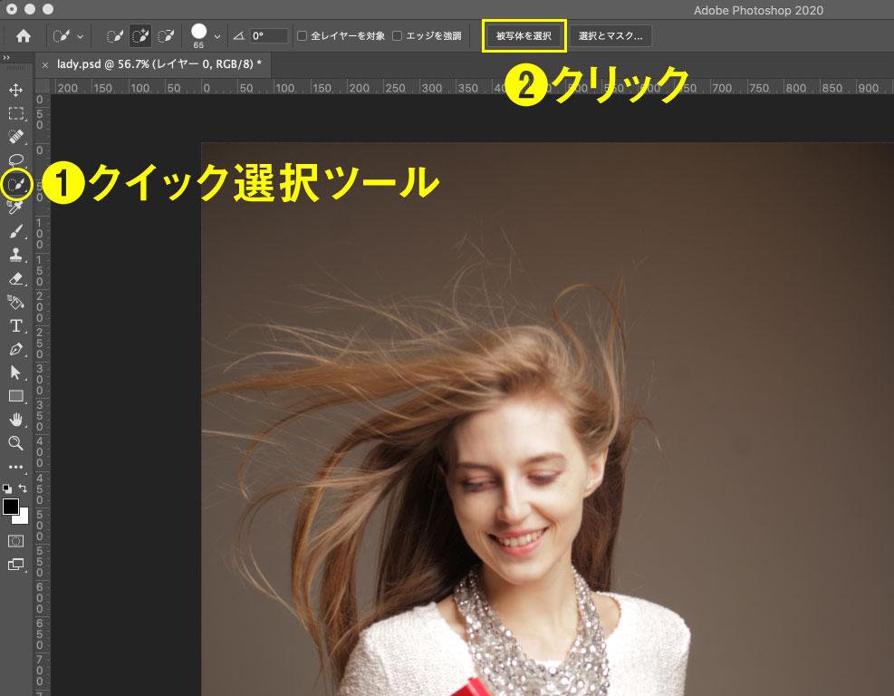 Photoshopクイック選択ツールで被写体を選択