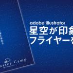 【Illustratorチュートリアル】星空が印象的なチラシを作る【実践編】