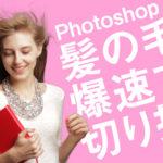【Photoshop】複雑な髪の毛を爆速で切り抜く方法