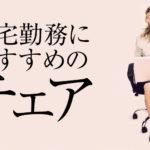 在宅勤務・テレワークの方におすすめ!椅子の選び方【1万円~3万円】