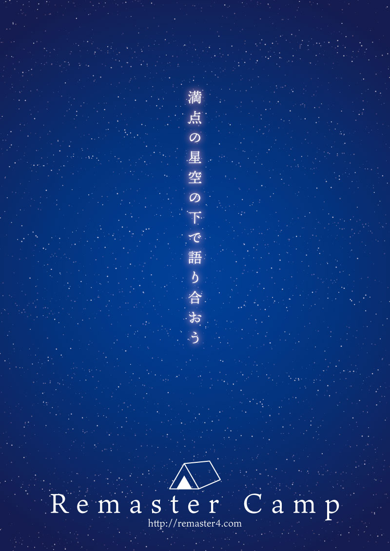 【15分でできる】イラストレーターで作る星空が印象的なチラシ