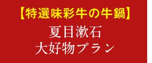 【特選味彩牛の牛鍋】夏目漱石 大好物プラン