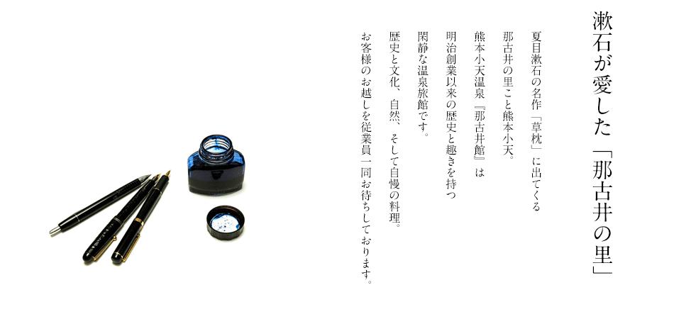 漱石が愛した「那古井の里」
